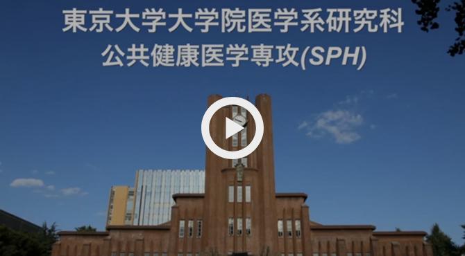 東京大学大学院医学系研究科公共健康医学専攻紹介